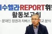 """""""文정부, 베네수엘라 닮았다""""···한국당이 밝힌 세가지 이유"""