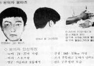"""화성연쇄살인 용의자 '범행공백기' 조사…경찰 """"모든 의혹 해소"""""""