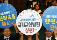 """""""국회 세종의사당, 2004년 헌법재판소 결정 위배 아니다"""""""