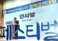 [현장에서] 정당 최초 '민주당 정책페스티벌'이 다소 아쉬운 이유
