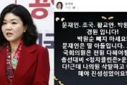 """류여해 """"나경원·조국 자녀 모두 특검? 박원순 빼먹지 말라"""""""