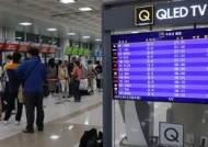 태풍 타파에 제주공항 결항 속출…오후 7시부터 일부 운항 재개