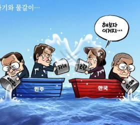 [<!HS>박용석<!HE> <!HS>만평<!HE>] 9월 23일