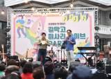 하남문화재단, 길막고 미사리라이브 파티 열어 지역 살린다