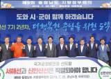 """""""기차 타고 서울 가는데 우리만 환승""""… 서해선-신안산선 직결 요구"""