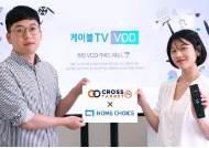 온누리DMC, BTV 이어 홈초이스와 '가정 맞춤형' 광고 협약 체결