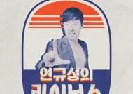연규성의 라이브쇼 1차 홍대 버스킹 관객들의 뜨거운 호응 속에 성공적으로 마쳐