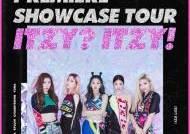 ITZY, 데뷔 후 첫 해외 쇼케이스 투어로 글로벌 시장 진출 [공식]