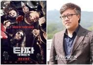 """""""서프라이즈""""…'타짜3' 특급 카메오 최동훈 감독 '대미장식'"""