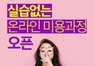 장원사이버평생교육원, 국내 온라인 미용학위 과정 26일 개강