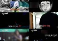 조두순 공개한 MBC '실화탐사대'…화성 용의자 얼굴도 공개한다