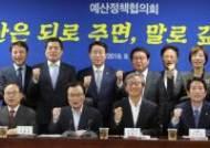 """국비예산 7조원 요구 부산에 이인영 """"7되 줄 테니 7가마니로 돌려달라"""""""