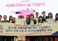경복대 간호대학, 우수 치매파트너 최우수 단체 선정 및 보건복지부장관상 수상