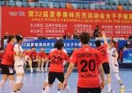 女핸드볼, 10연속 올림픽 본선행 '시동'...북한 완파
