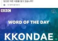 BBC가 소개했다···재벌·갑질 이어 해외 진출한 韓은어 '꼰대'