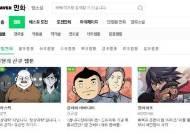 """네이버웹툰 """"올해 글로벌 거래액 6000억원 달성"""""""
