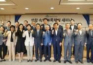 T.os Pay, '생활 속 블록체인의 미래' 주제로 국회 세미나 개최
