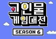 아프리카TV, 오락실 게임 대회 '고인물 게임대전 시즌6' 개최