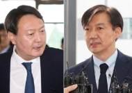 """조국 수사 후 첫 공식행사 윤석열 """"절차 따라 진행중"""" 말아껴"""