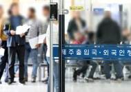 난민 인정 거부 사유 몰랐던 이유 보니…한국어ㆍ영어 못해서