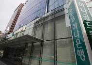 """하나은행 """"초고위험 상품 투자비율 제한하겠다""""…DLF사태 대책 마련"""