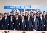 """민주당, 전경련서 대기업들 만나 """"반기업 정당 선입견 버려달라"""""""