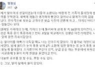 """정경심 """"딸아이 생일날 아들 소환···난 덫에 걸린 쥐새끼"""""""
