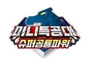 '미니특공대 슈퍼공룡파워', EBS 주간 시청률 1위