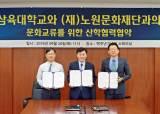 삼육대-노원문화재단, 노원구 문화예술진흥 위한 MOU