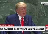 """[속보]트럼프 """"北 엄청난 잠재력 실현 위해 비핵화해야"""""""