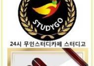 24시 무인 스터디카페 STUDYGO, 2019 소비자만족 브랜드 대상 1위 수상