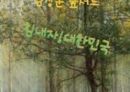 김장훈, 사비 털어 무료 공연…현실이 된 '숲서트'