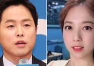 """'질투의 화신 현실판'…김현우 앵커·이여진 기상캐스터 """"12월 결혼"""""""