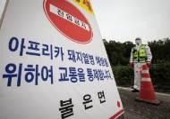 """[속보] 농식품부 """"전국 돼지 일시이동중지명령 48시간 연장"""""""