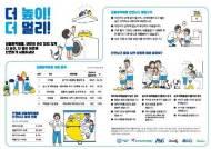 세이프키즈, 어린이 안전사고 캠페인…생활화학제품 '더 높이! 더 멀리!' 보관해야