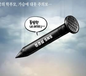 [<!HS>박용석<!HE> <!HS>만평<!HE>] 9월 26일