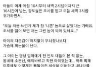 """정경심 """"애들 소환돼 가슴에 피눈물"""" 네티즌 """"뻔뻔…감정 호소로 여론전"""""""