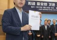 """""""검찰 개혁 추진하는 사람 지지"""" 조국 고향 부산서 시국선언"""