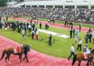 [스포츠! 코리아 - 공기업 시리즈 ⑤스포츠] 국제대회 개최, 경주 실황 수출 … 세계시장 속으로 달려가는 '한국 경마'