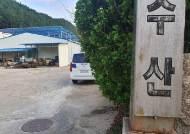 노동자 4명 숨진 영덕 오징어 가공업체 대표 구속