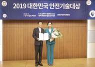 엔씨원, '2019 대한민국 안전기술대상' 행안부 장관상 수상