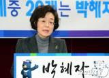 [단독]지원서에 '대선 기여로 민주당 1급 포상'…교육부 산하기관장 합격