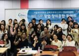 서울여대, 사회적 가치 기반 <!HS>창업<!HE>·창의융합동아리 아이디어 경연대회