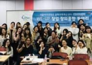 서울여대, 사회적 가치 기반 창업·창의융합동아리 아이디어 경연대회