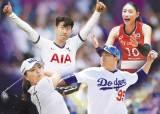 [스포츠! 코리아 - 공기업 시리즈 ⑤스포츠] BTS처럼 전 세계 호령한 '우리도 월드클래스 스타'