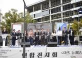 <!HS>고연전<!HE>만 있냐…한국외대·경희대·서울시립대 <!HS>정기<!HE>교류전 '삼동제' 개최