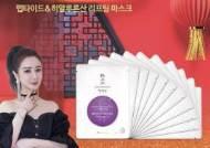 중국왕홍 '웨이야 viya 9/24일 한천수 마스크팩 방송해 관심 집중