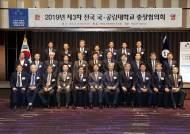 """""""대학·지자체 협력 혁신 플랫폼 구축"""" 국‧공립대 총장협의회 개최"""