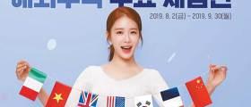 [혁신<!HS>금융<!HE>] '해외주식 무료 체험'30일까지 진행