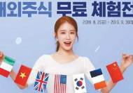 [혁신금융] '해외주식 무료 체험'30일까지 진행